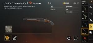 ソードオフショットガン(PUBG_MOBILE武器庫より)