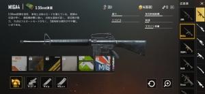 M16A4(PUBG_MOBILE武器庫より)