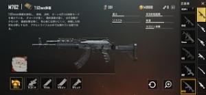 M762(PUBG_MOBILE武器庫より)