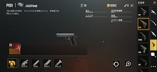 P1911(PUBG_MOBILE武器庫より)