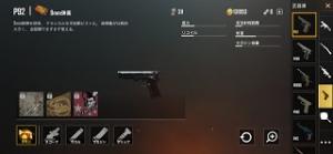 P92(PUBG_MOBILE武器庫より)