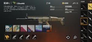 SCAR-L(PUBG_MOBILE武器庫より)