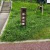 伊波公園看板