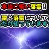本当に怖い落雷!雷と落雷についてどれだけ知っていますか?