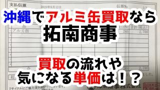 沖縄でアルミ缶買取なら拓南商事!買取の流れや気になる単価は!?
