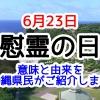 沖縄の慰霊の日とは?沖縄県民が意味と由来を「月桃の花」の歌を交えご紹介します