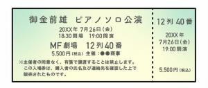 特定興行入場券サンプル画像