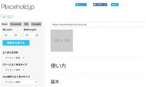 Placehold.jpサイトキャプチャー