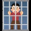 牢獄に入れられた人