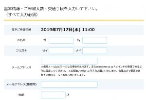 見学カレンダー入力フォーム(一部抜粋)