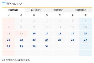 見学カレンダー