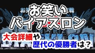 沖縄のお笑い大会「お笑いバイアスロン」大会詳細や歴代の優勝者は?