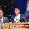 お笑いバイアスロン2019優勝初恋クロマニヨン