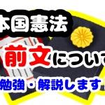 【分かりやすく勉強】日本国憲法の前文について勉強・解説します!