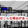 なぜ沖縄では台風で電柱が倒れにくいのか?実はこんな理由があった!