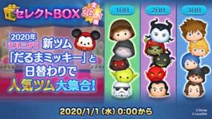 【ツムツム】2020年1月第1弾セレクトボックス