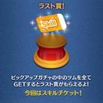 【ツムツム】2020年1月第1弾ピックアップガチャラスト賞