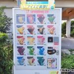 【公園】沖縄市美東公園_アイスクリーム自動販売機