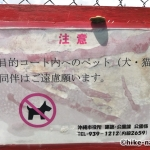 【公園】沖縄市美東公園_注意事項 (3)
