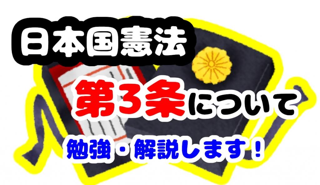 【分かりやすく勉強】日本国憲法第3条について勉強・解説します!