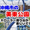 【2019年】沖縄市の美東公園は巨大ローラー滑り台が楽しいです!