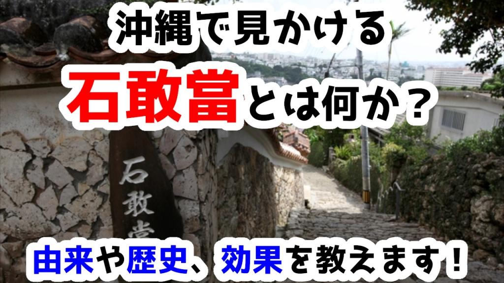 沖縄で見かける「石敢當」とは何か?由来や歴史、効果について教えます!