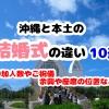 沖縄と本土の結婚式の違い10選!~参加人数やご祝儀、余興や座席の位置など~