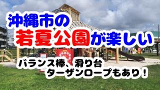 沖縄市の若夏公園が楽しい!バランス棒、滑り台、ターザンロープもあり!