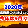 オリンピックイヤーの2020年旧暦お盆はいつ?沖縄のお盆は旧暦で行います