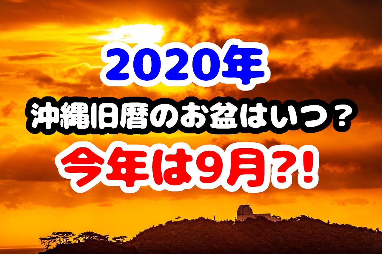 2020 旧盆