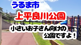 上平良川公園