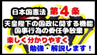 日本国憲法第4条「天皇陛下の国政に関する機能と国事行為の委任」について勉強・解説します!【分かりやすく勉強】