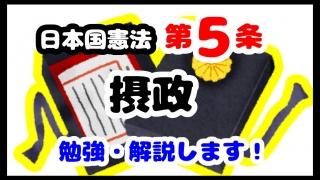 日本国憲法第5条「摂政」について勉強・解説します!【分かりやすく勉強】