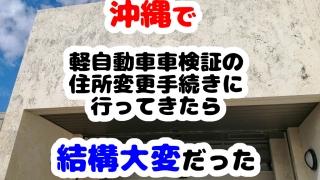 沖縄県の軽自動車車検証の住所変更手続きに行ってきたら結構大変だった!