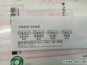 沖縄県の軽自動車車検証の住所変更手続きに行ってきたら結構大変だった!_手続きの流れ