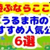 【2020年版】遊ぶならここ!うるま市のおすすめ人気公園6選!