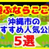 【2021年版】遊ぶならここ!沖縄市のおすすめ人気公園5選!