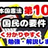 日本国憲法第10条「国民の要件」について勉強・解説します!【分かりやすく勉強】