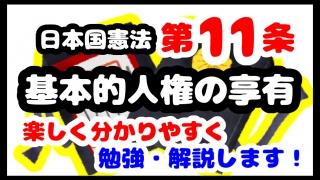 日本国憲法第11条「基本的人権の享有」について勉強・解説します!【分かりやすく勉強】
