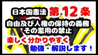 日本国憲法第12条「自由及び人権の保持の義務、その濫用の禁止」について勉強・解説します!【分かりやすく勉強】