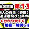 日本国憲法第13条「個人の尊重(尊厳)、幸福追求権及び公共の福祉」について勉強・解説します!【分かりやすく勉強】