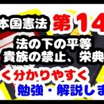 日本国憲法第14条「法の下の平等、貴族の禁止、栄典」について勉強・解説します!【分かりやすく勉強】
