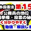 日本国憲法第15条「公務員の地位・選挙権・投票の秘密」について勉強・解説します!【分かりやすく勉強】