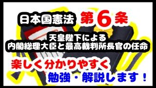 日本国憲法第6条「天皇陛下による内閣総理大臣及び最高裁判所長官の任命」について勉強・解説します!【分かりやすく勉強】