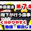 日本国憲法第7条「天皇陛下が行う国事行為」について勉強・解説します!【分かりやすく勉強】