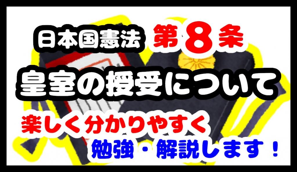 日本国憲法第8条「皇室の財産授受について」について勉強・解説します!【分かりやすく勉強】