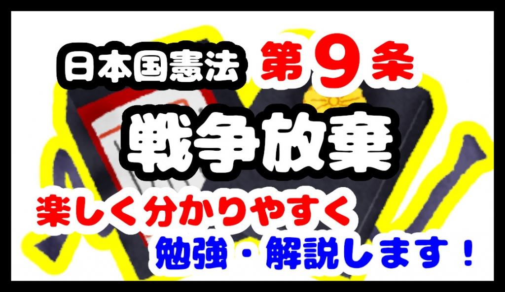 日本国憲法第9条「戦争放棄」について勉強・解説します!【分かりやすく勉強】