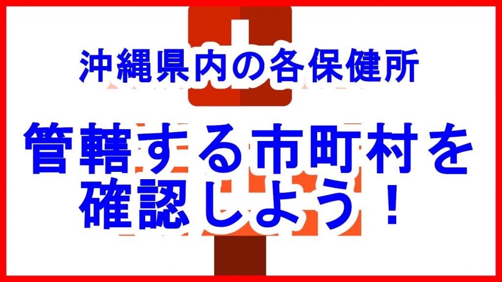 【新型コロナウイルス】沖縄県内の各保健所が管轄する市町村を確認しよう!