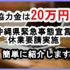 協力金は20万円!「沖縄県緊急事態宣言」に伴う休業要請実施について簡単に説明します