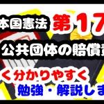 日本国憲法第17条「国・公共団体の賠償責任」について勉強・解説します!【分かりやすく勉強】